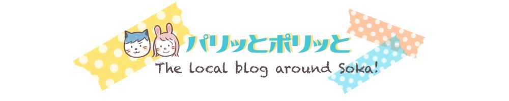 草加・越谷・川口の地域ブログ「パリッとポリッと」