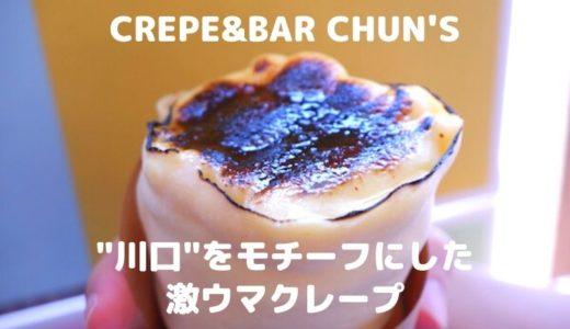 """【川口】CREPE&BAR CHUN'Sの""""川口""""をモチーフにしたクレープが激ウマ!"""