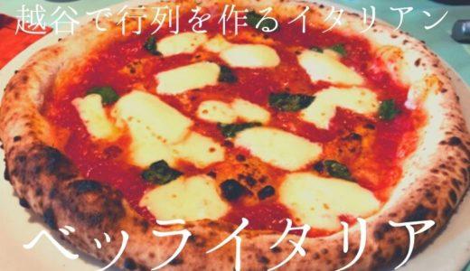 【越谷】行列を作る人気イタリアン「ベッライタリア」の窯焼きピッツァを堪能!
