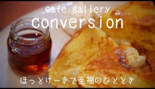 【草加】「cafe gallery conversion」のほっとけーきで至福のひと時