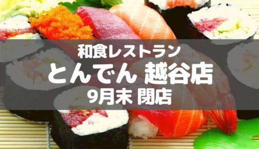 【越谷】北海道生まれの和食レストラン「とんでん 越谷店」が9月30日に閉店します