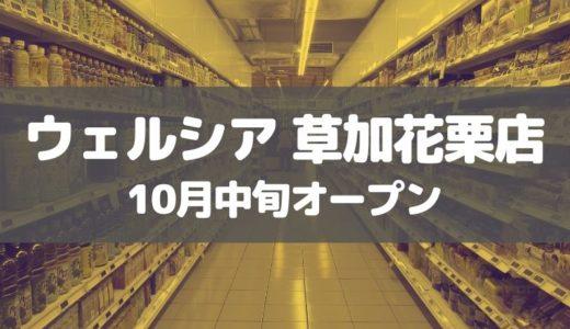 """【草加】巷で話題の""""ウェル活""""知っていますか?「ウェルシア草加花栗店」が10月中旬オープン!"""