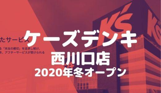 【川口】西川口2丁目の再開発が急ピッチ!「ケーズデンキ西川口店」が今冬オープン!