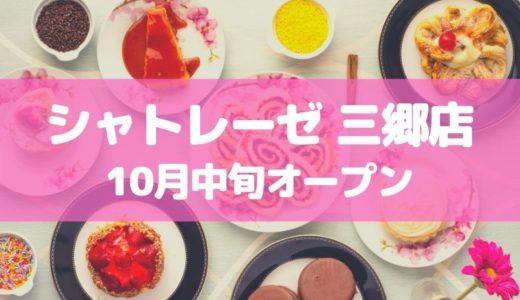 【三郷】朗報!デザート・アイスの革命児「シャトレーゼ 三郷店」がオープン!