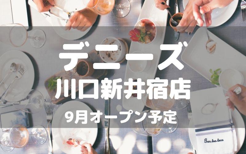 デニーズ川口新井宿