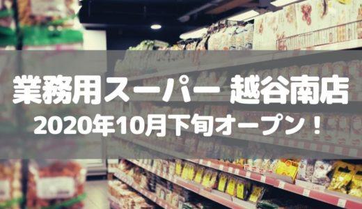 【越谷】市民の味方「業務用スーパー 越谷南店」が10月下旬オープン!