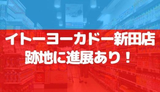 【草加】新田のイトーヨーカドー跡地に進展がありました!