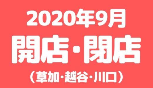 【草加・越谷・川口】2020年9月に開店・閉店するお店まとめ