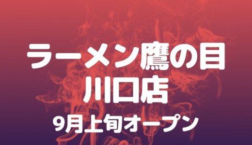 【川口】「ラーメン鷹の目 川口店」が9月上旬オープン!