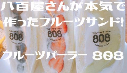 【草加】八百屋さんが本気で作ったフルーツパーラー808のフルーツサンド