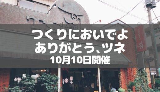 【草加】今までありがとう!イベント「つくりにおいでよ ありがとう、ツネ」が10月10日開催