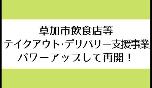 【草加】朗報!草加市飲食店等テイクアウト・デリバリー支援事業がパワーアップして帰ってきました!