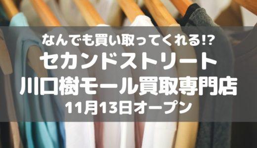 【川口】なんでも買い取ってくれる!?「セカンドストリート川口樹モール買取専門店」が11月13日オープン!