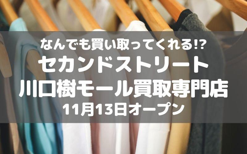 2ndストリート買取専門店オープン
