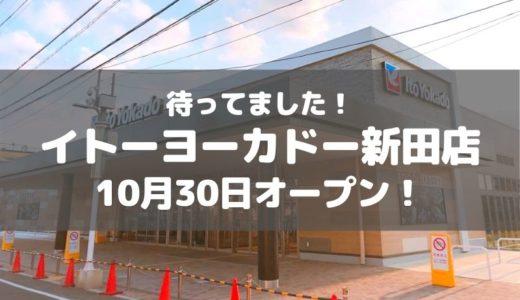 【草加】いよいよオープン日が発表!「イトーヨーカドー新田店」が10月30日オープン