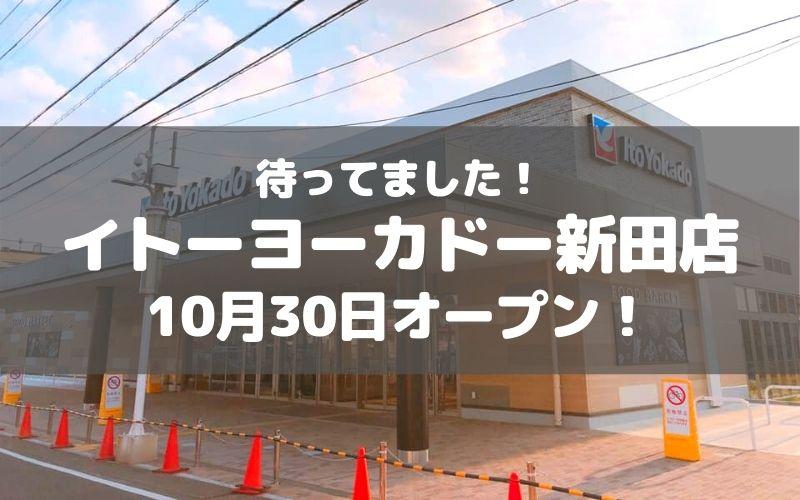 イトーヨーカドー新田店開店