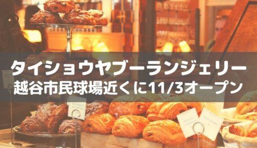 【越谷】越谷市民球場近くにパン屋「タイショウヤブーランジェリー」が11月3日オープン!