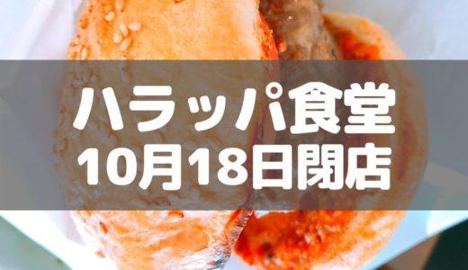 【草加】ラムバーガーが秀逸だった「ハラッパ食堂」が10月18日に閉店