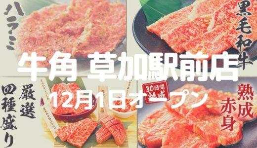 【草加】焼肉界の王道!草加駅前に「牛角」が12月1日オープン!