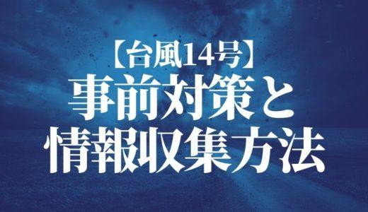 【台風14号】最初の台風対策は情報収集!台風14号の情報と大雨情報サイトまとめ[草加・越谷・川口]