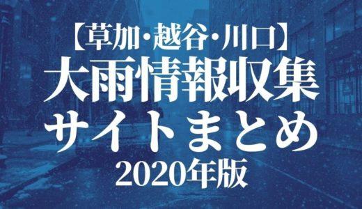 【2020年版】[草加・越谷・川口]大雨情報収集サイトまとめ