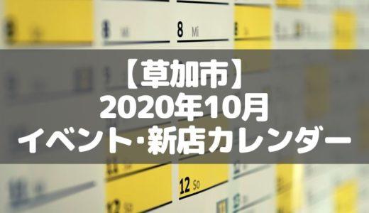 【草加】1ヶ月の情報をまるっとキャッチ!2020年10月のイベントカレンダー!