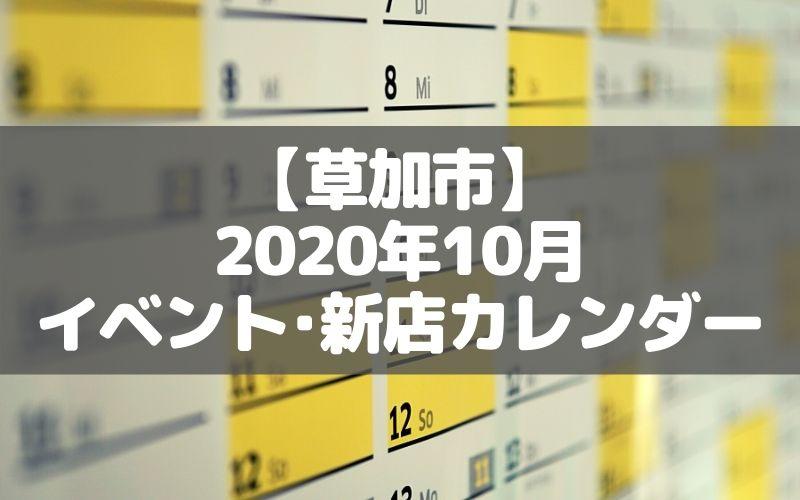 【草加市】2020年10月イベントカレンダー