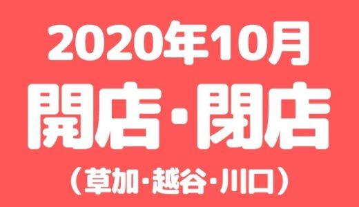 【草加・越谷・川口】2020年10月に開店・閉店するお店まとめ