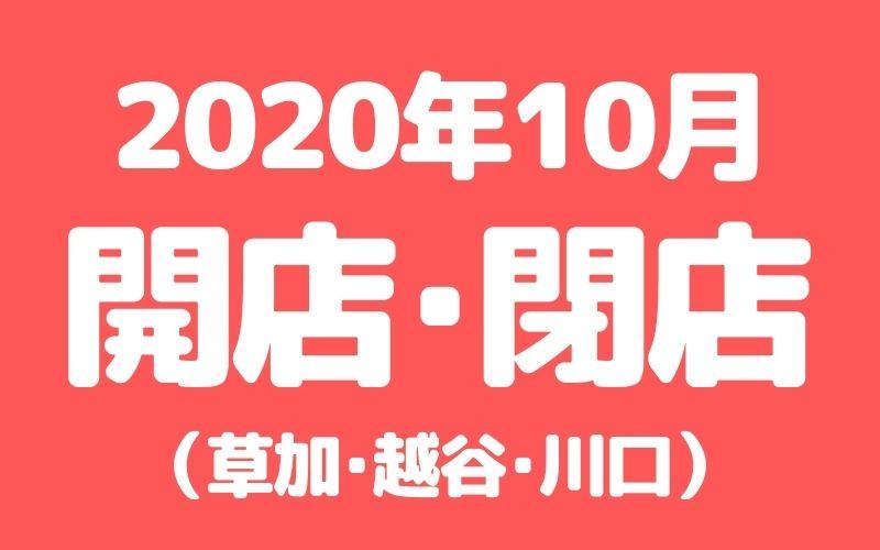 開店閉店202010