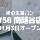 #58 オープン日変更