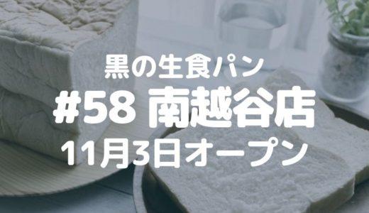 【越谷】真っ黒な食パン!?「#58 南越谷店」が11月3日オープン!