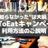 GoToEat