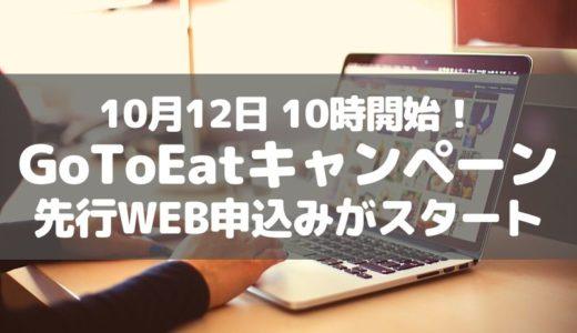 【速報】本日10時から!GoToEatキャンペーン埼玉県プレミアム付き食事券の先行WEB申込み開始!