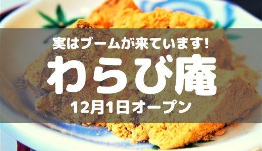 【越谷】実はブーム中!わらび餅の「わらび庵」が12月1日オープン