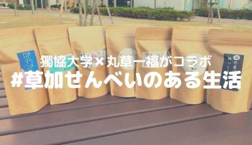 【草加】獨協大学と草加せんべい 丸草一福のコラボが実現!