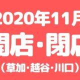 202011アイキャッチ