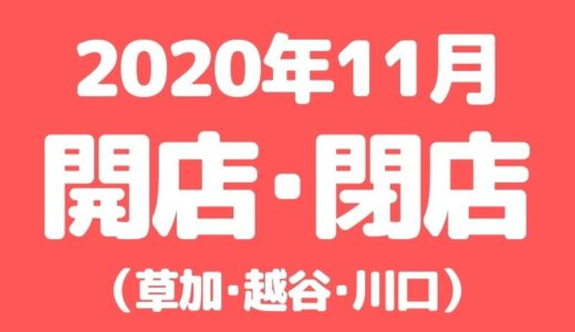 【草加・越谷・川口】2020年11月に開店・閉店するお店まとめ