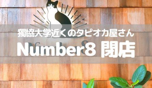 【草加】獨協大学近くのタピオカ屋Number8が11月30日に閉店