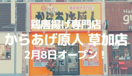 【草加】鳥唐揚げ専門店 からあげ原人 草加店が2月8日オープン!