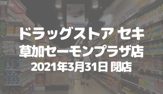 【草加】「ドラッグストア セキ 草加セーモンプラザ店」が3月31日閉店