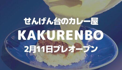 【越谷】せんげん台のカレー屋「KAKURENBO」が2月11日プレオープン!