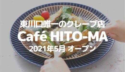 【東川口】クレープ専門店「Café HITO-MA」が2021年5月オープン