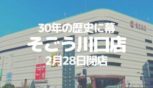 【川口】30年の歴史に幕「そごう川口店」が2月28日閉店