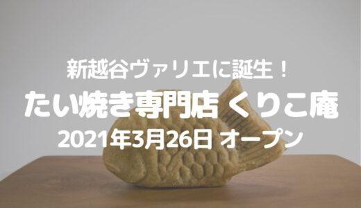 【越谷】たい焼き専門店「くりこ庵」が3月26日オープン