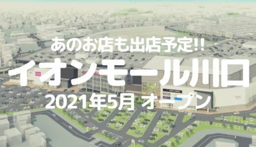 【川口】あの店舗も入居予定!イオンモール川口が2021年5月オープン!