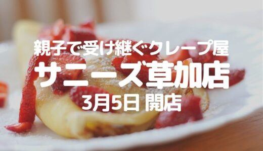 【草加】親子で受け継がれるクレープ屋「サニーズ草加店」が3月5日オープン
