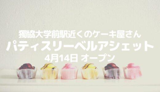【草加】獨協大学前駅にケーキ屋さん誕生!「パティスリーベルアシェット」が4月14日オープン