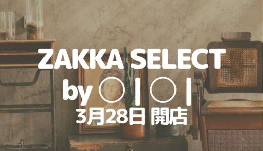 【草加】草加マルイの「ZAKKA SELECT」が3月28日に閉店