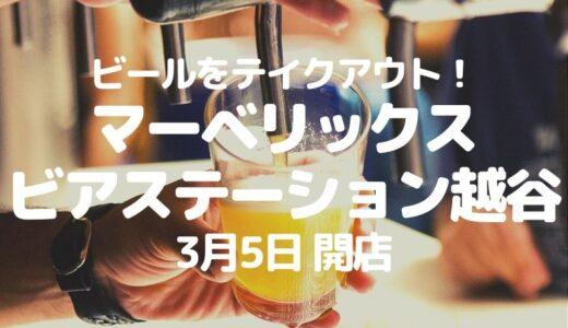 【越谷】ビールのテイクアウト可能!「マーベリックスビアステーション越谷」が3月5日オープン!