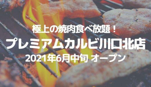 【川口】極上の焼肉食べ放題!「プレミアムカルビ川口北店」が6月中旬オープン